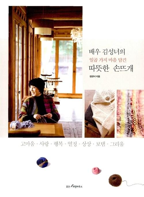 배우 김성녀의 일곱 가지 마음 담긴 따뜻한 손뜨개