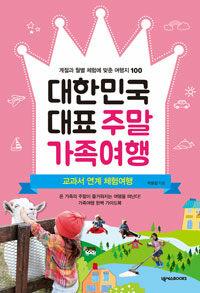 대한민국 대표 주말가족여행