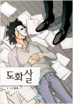 [고화질세트] 도화살 (전17화/완결)