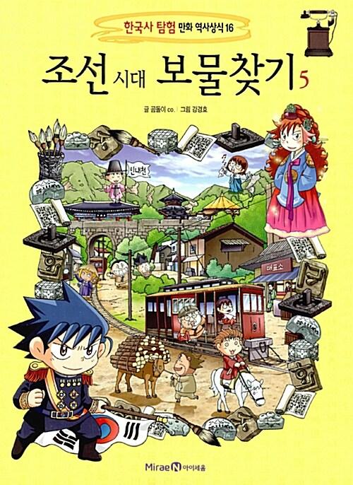 조선 시대 보물찾기. 5