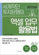 [중고] 세계적인 투자은행의 엑셀 업무 활용법