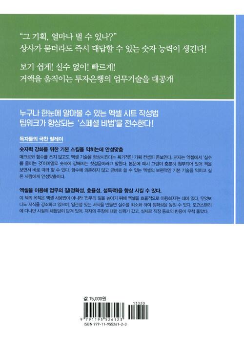 (세계적인 투자은행의) 엑셀 업무 활용법