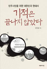 기적은 끝나지 않았다 : 민주시민을 위한 대한민국 현대사