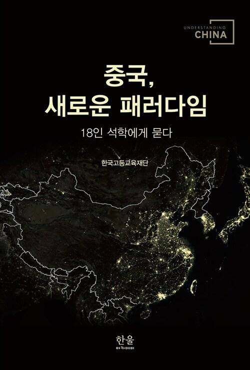 중국, 새로운 패러다임 (반양장)