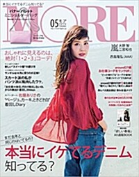 MORE (モア) 2016年 05月號 (雜誌, 月刊)