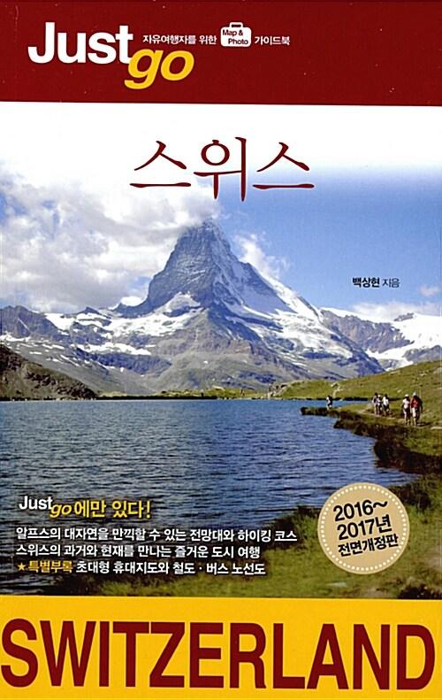 저스트 고 스위스 (2016~2017 전면개정판)