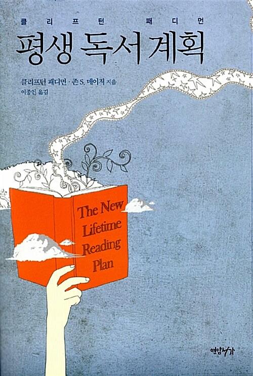 평생독서계획
