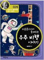 치올콥스키가 들려주는 우주 비행 이야기