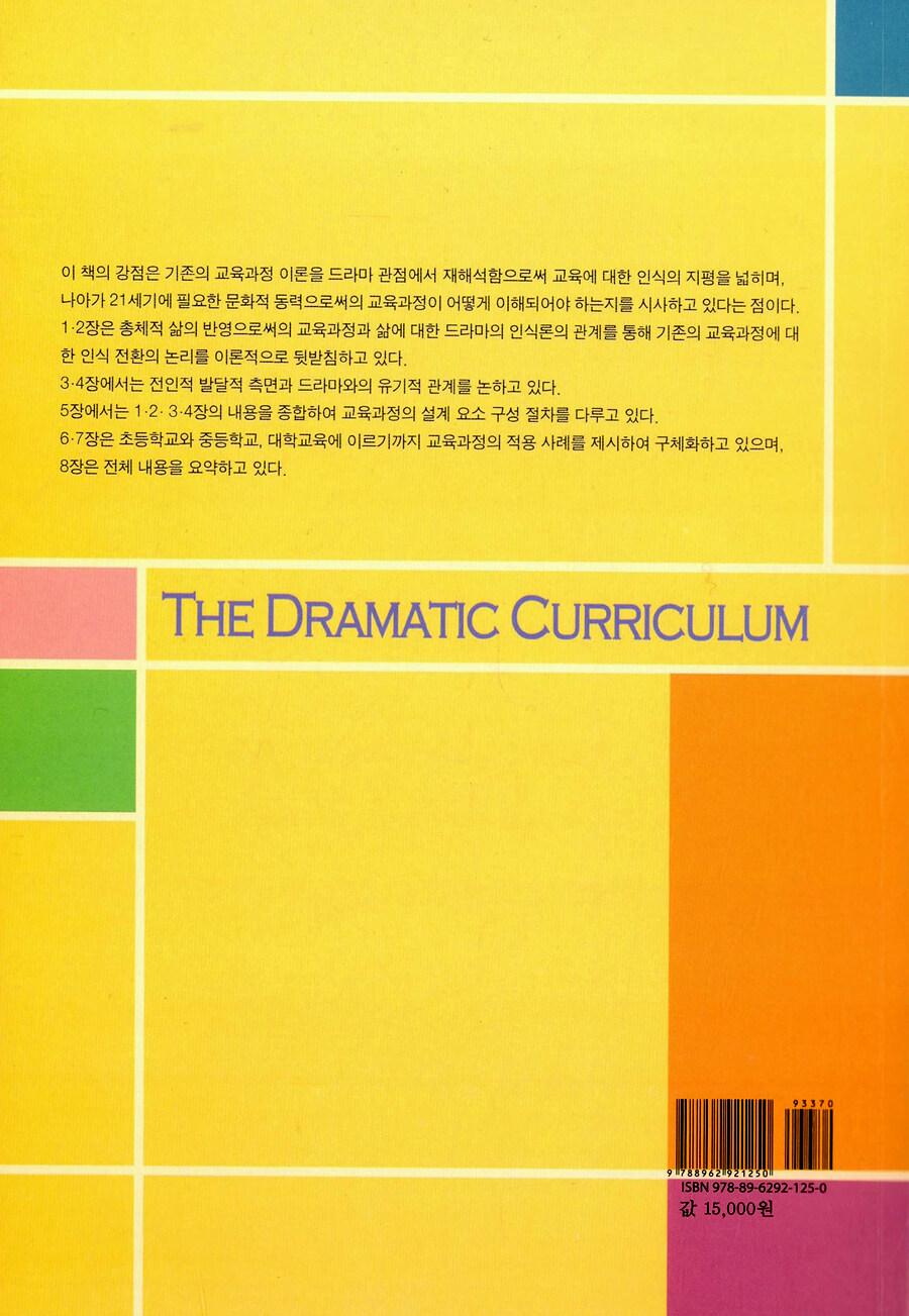 교육연극 교육과정론