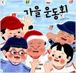 [중고] 가을 운동회