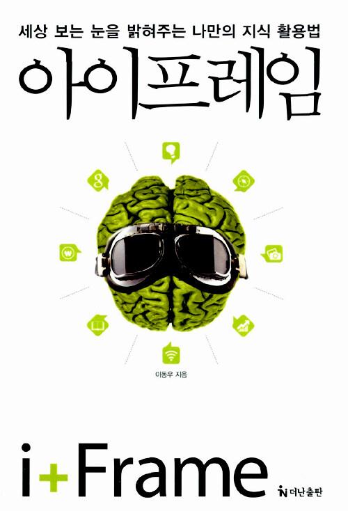 아이프레임 : 세상 보는 눈을 밝혀주는 나만의 지식 활용법