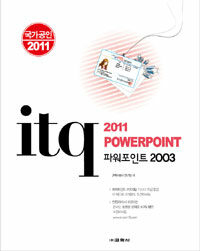 (2011) Itq 파워포인트 2003