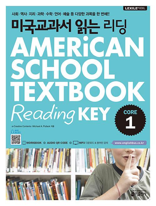 미국교과서 읽는 리딩 Core 1 (Student Book + Workbook + Audio QR code)
