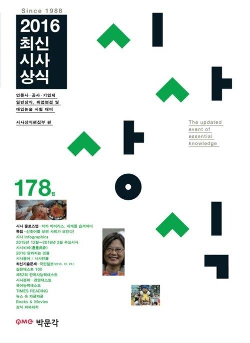 2016 최신시사상식 178집