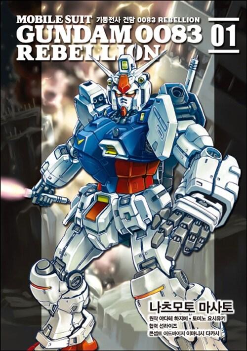 기동전사 건담 0083 Rebellion 1