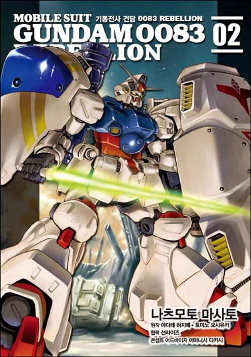 기동전사 건담 0083 Rebellion 2