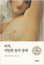 여자, 내밀한 몸의 정체