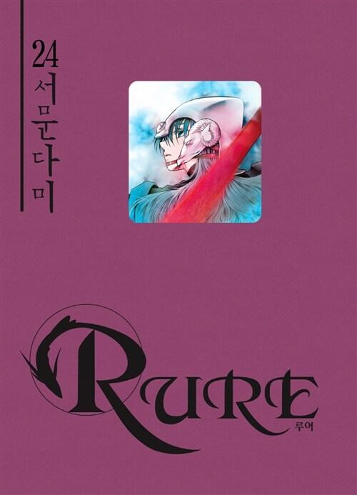 루어 Rure 24