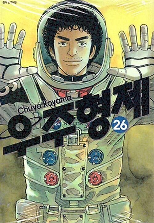 우주형제 26