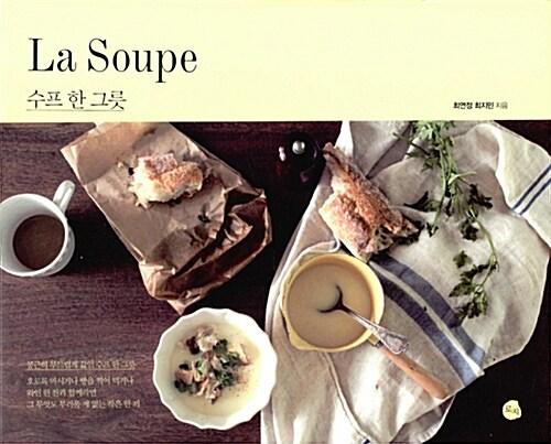 La Soupe 수프 한 그릇