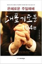[중고] 은혜로운 주일예배 대표기도문 104편