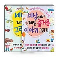 [세트] 세상에서 제일 쉬운 그림 그리기 + 즐거운 이야기 그리기 - 전2권