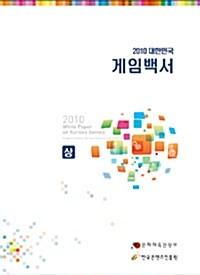 2010 대한민국 게임백서 세트 - 전2권