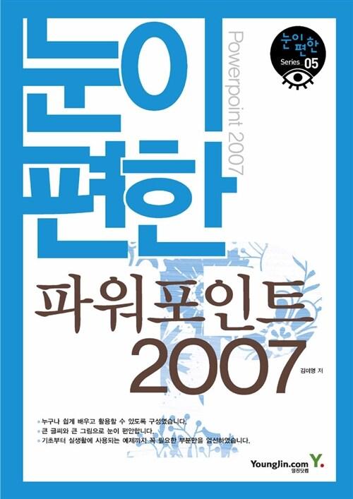눈이 편한 파워포인트 2007