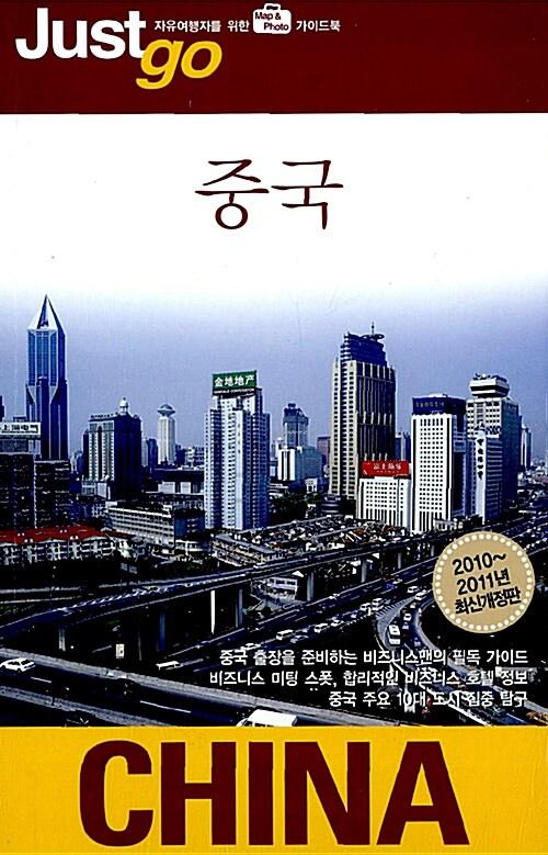 저스트 고 중국 (2010~2011)
