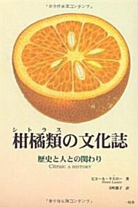 柑橘類の文化誌―歷史と人との關わり (單行本)