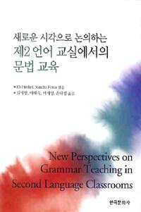 (새로운 시각으로 논의하는) 제2 언어 교실에서의 문법 교육