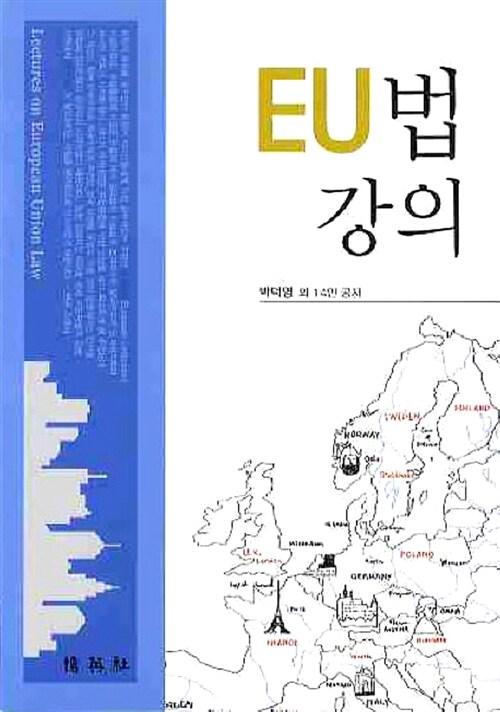 EU법 강의