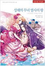 성해의 무녀 열사의 왕 (체험판)