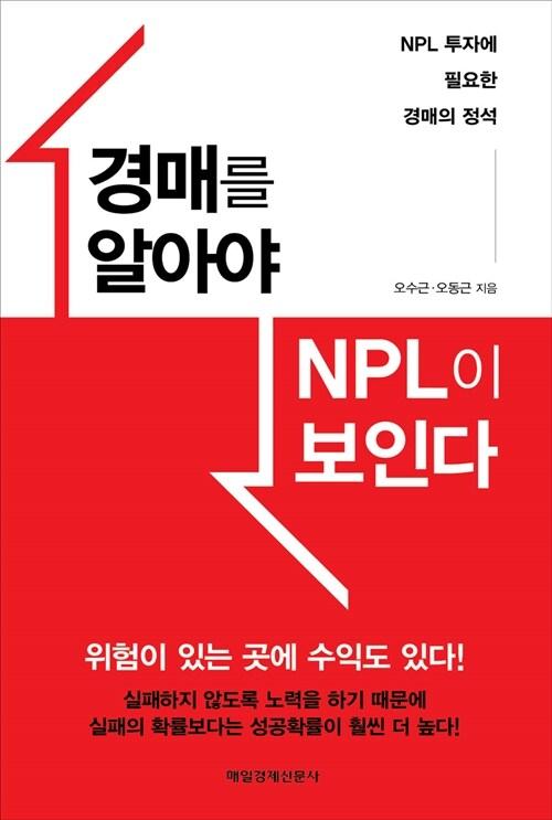 [중고] 경매를 알아야 NPL이 보인다