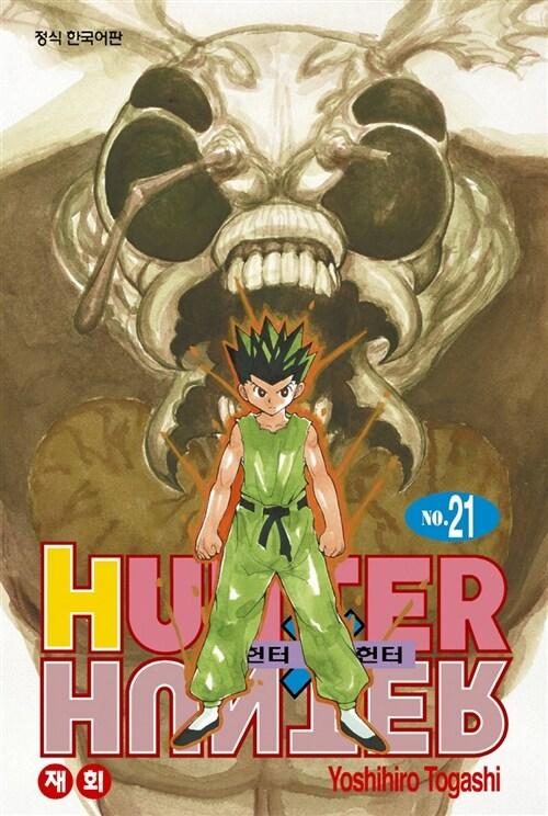헌터x헌터 HunterXHunter 신장판 21