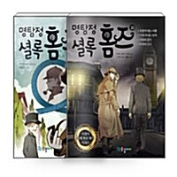 [세트] 명탐정 셜록 홈즈 1~10 세트 - 전10권