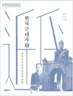 한국근대사 1