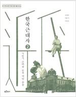 한국근대사 2