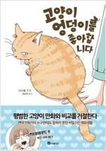 [고화질] 고양이 엉덩이를 좋아합니다