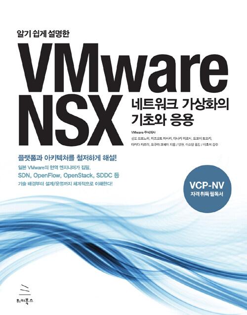 (알기 쉽게 설명한) VMware NSX : 네트워크 가상화의 기초와 응용