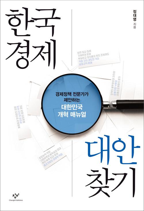한국경제 대안 찾기 : 경제정책 전문가가 제안하는 대한민국 개혁 매뉴얼