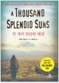 [eBook] 천 개의 찬란한 태양