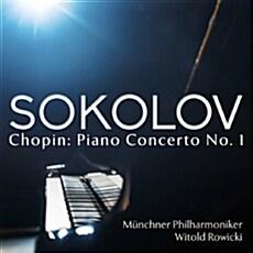 쇼팽 : 피아노 협주곡 1번
