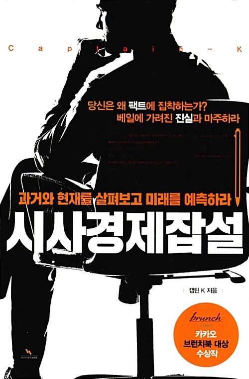 시사경제잡설