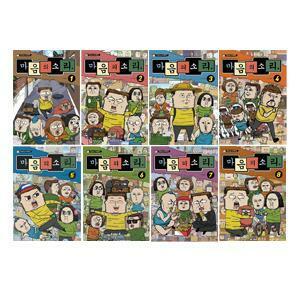 마음의 소리 1~8권 세트(노트5권+아동도서1권 증정) : 만화로 보는 TV 애니메이션