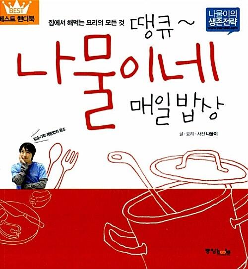 베스트 핸디북 4 : 땡큐~ 나물이네 매일밥상