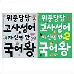 위풍당당 고사성어 자신만만 국어왕 1~2권 세트(노트+알림장 증정)