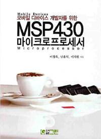 (모바일 디바이스 개발자를 위한) MSP430 마이크로프로세서