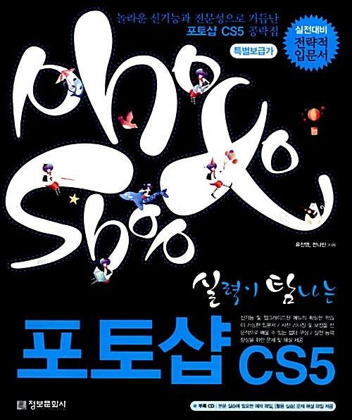 실력이 탐나는 포토샵 CS5