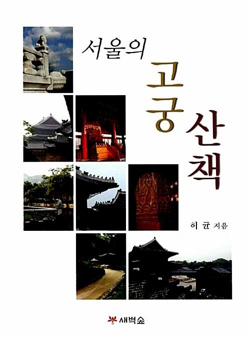서울의 고궁 산책